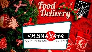 Обзор доставки еды из Япона Хата(Обзор доставки еды из Япона Хата Япона Хата заведение японской кухни с 7ми ресторанами только в Киеве. Меню..., 2016-01-24T18:59:56.000Z)