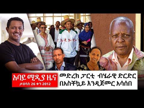 Ethiopia – አባይ ሚዲያ የዕለቱ ዜና | January 5, 2020 | Abbay Media Daily News