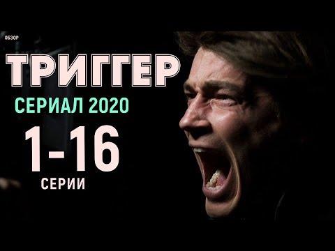 ТРИГГЕР 1-16 СЕРИЯ (Сериал, 2020) Премьера на Первом канале обзор, дата выхода
