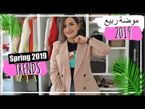 e162f29da5c22 موضة ربيع صيف 2019   تنسيقات الملابس مع الصور . SPRING TRENDS 2019 ...