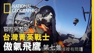 他們,成了被淘汰學員,將永不得飛行;而他們將掛上飛鷹胸章,在雲上遨翔【台灣菁英戰士-傲氣飛鷹 第七集: 展翅高飛】全片線上看