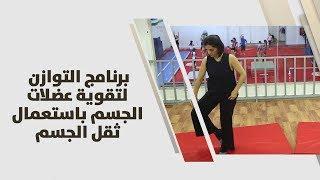 برنامج التوازن لتقوية عضلات الجسم باستعمال ثقل الجسم - ريما عامر
