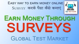 Hi friends, this video help you to earn money paid surveys using global test market website.its very simple, just complete a survey and get money. if you...
