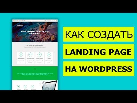Как создать Landing Page на WordPress