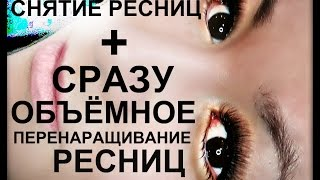 RUSSIAN VOLUME ONLINE TRAINING 2D EYELASH EXTENSIONS REMOVING EYELASHES + DIRECT PERENASHIVANIE