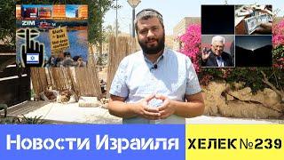 Когда молчание обходится слишком дорого. Новости Израиля / Хелек выпуск№239