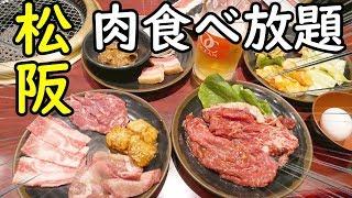 松阪で肉食べまくり!【わっきーtvコラボ】レストラン Dream オーシャン