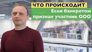 Gambar cover ЧТО ПРОИСХОДИТ, если банкротом признан участник ООО?    Андрей Егоров спикер lextorium