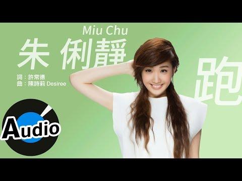 朱俐靜 Miu Chu - 跑 Run (官方歌詞版) - 偶像劇「再說一次我願意」插曲