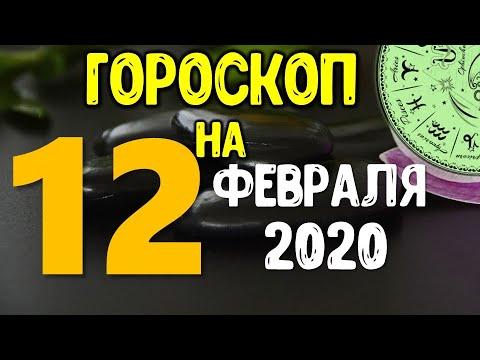 Гороскоп на завтра 12 февраля 2020 для всех знаков зодиака. Гороскоп на сегодня 12 февраля | Астрора