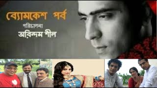 Byomkesh Pawrbo | Abir Chatterjee | Ritwick | Arindam Sil | Bengali film Byomkesh Pawrbo Trailer