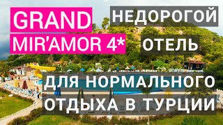 Grand Miramor 4 3 недорогой отель для отдыха в Турции 2020. Обзор отеля Гранд Мирамор в Турции