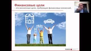 Вебинар 4. Обучение детей-сирот основам финансовой грамотности