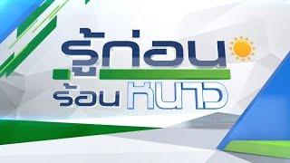 รู้ก่อนร้อนหนาว-23-04-62-ข่าวเย็นไทยรัฐ