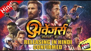 AVENGERS: INFINITY WAR Releasing Hindi In India [Explained In Hindi]