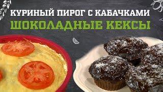 Куриный пирог с кабачками Шоколадные кексы Дело вкуса 13 12 2019
