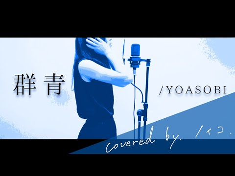【群青/YOASOB…