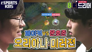 FAKER vs  Hojun MoonㅣOriana Mirror Match