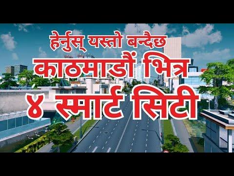 ४ स्मार्ट सिटी हरू यस्ताे बन्दैछन् काठमाडौंमा | 4 Smart cities in Kathmandu