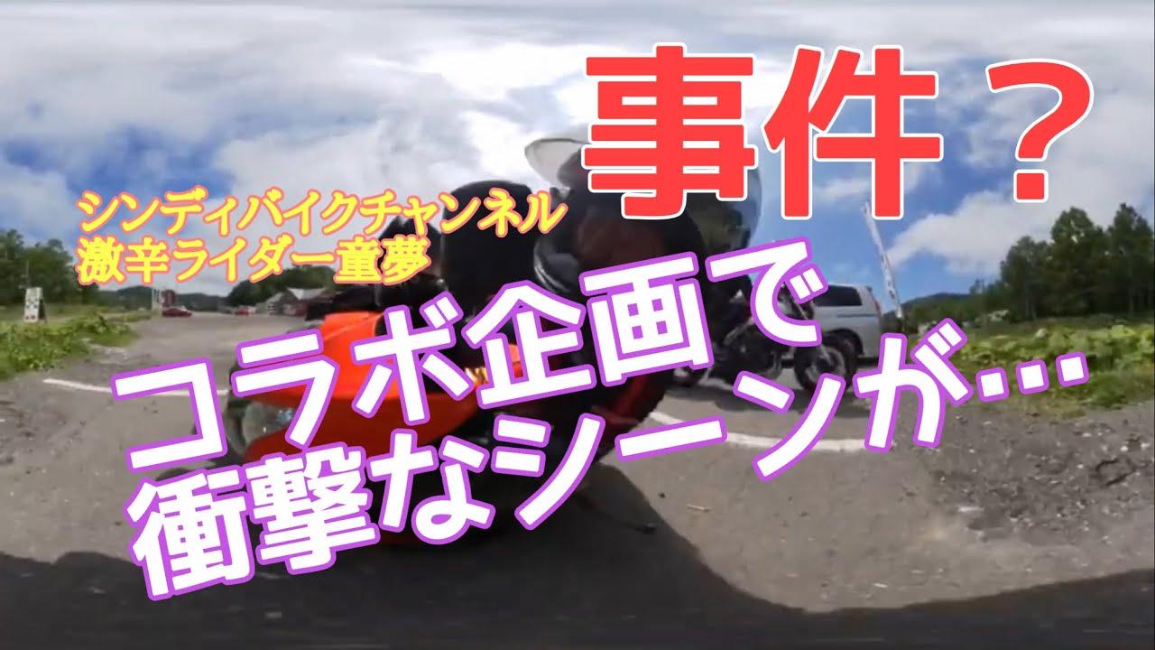 【モトブログ】コラボ企画でまかさの事件発生シンディバイクチャンネル•激辛ライダー童夢になにが?転倒#あわや#警察#レイダー取締り