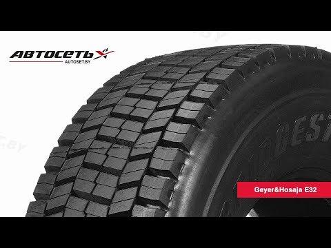 Обзор грузовой шины Geyer&Hosaja E32 ● Автосеть ●