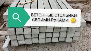 як зробити стовп з бетону