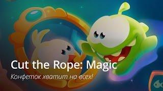 Cut the Rope: Magic - Когда толстым быть выгодно