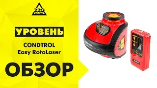 видео Купить Ротационный лазерный нивелир CONDTROL Auto RotоLaser NEW. Заводские цены