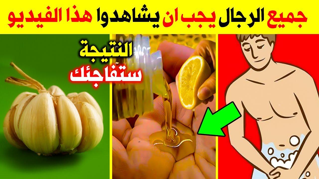 Download إذا كنت تتناول الثوم النيء وزيت الزيتون قبل النوم شاهد هذا الفيديو أمور تحدث عند بلع الثوم والزيتون!