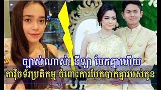 តាវ៉ិចទ័រប្រត្តិកម្មចំពោះការបែកបាក់របស់កូនៗហើយ,Khmer Hot News, Mr. SC Channel