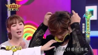罗志祥搞笑cut 这集太污了啦~  娱乐百分百2017.01.16 thumbnail