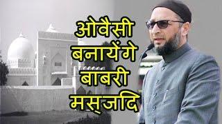 asaduddin owaisi strong speech on babri masjid   ब बर मस ज द पर ओव स क बय न
