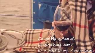 Шансон,смотреть,бесплатно,онлайн,Новинка Шансона-2014-Саша Иркутский-Загулявшее лето