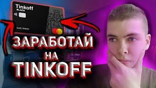 Заработок Без Вложений В Интернете - Партнерская Программа Tinkoff l ТИНЬКОФФ дает 25000! БЕСПЛАТНО
