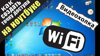 як зробити точку доступу wifi зі свого ноутбука windows 7