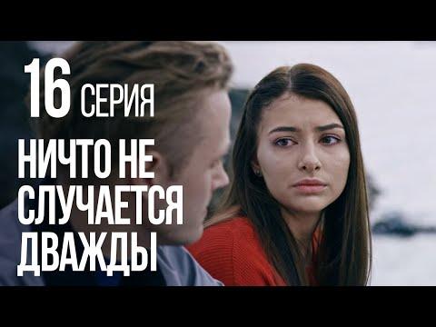 НИЧТО НЕ СЛУЧАЕТСЯ ДВАЖДЫ. Серия 16. 2019 ГОД!