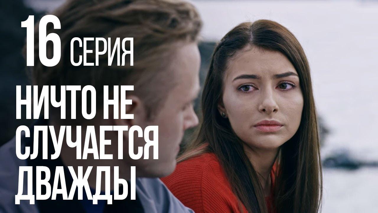 Download НИЧТО НЕ СЛУЧАЕТСЯ ДВАЖДЫ. Серия 16. 2019 ГОД!