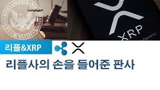 리플&XRP) 리플사의 손을 들어준 판사