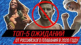 Топ-5 ожиданий от российского плавания 2020 году