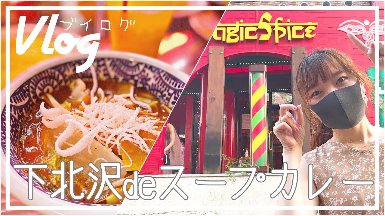 【実況Vlog】元保育士が下北沢でスパイスたっぷりスープカレーを食べるとある日🍛