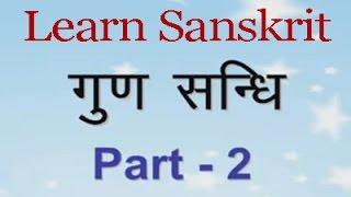 Learn Sanskrit Grammar - Guna Sandhi
