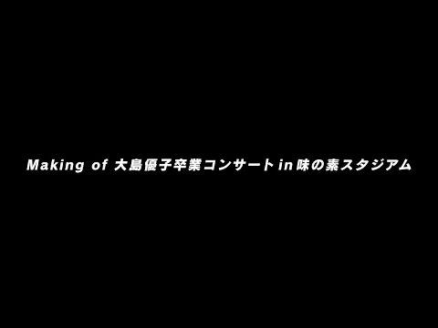 「Making of 大島優子卒業コンサート in 味の素スタジアム」ダイジェスト映像  / AKB48[公式]