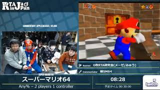 Super Mario 64 2p1c Speedrun by Mese / keymyu. RTA in Japan Marathon 2017