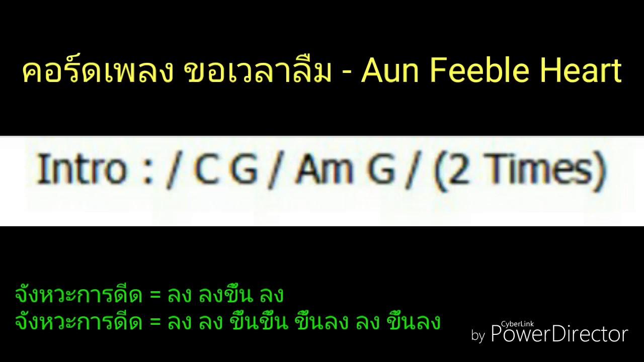 Photo of คอร์ดเพลง ขอเวลาลืม – Aun Feeble Heart [เยี่ยมมาก