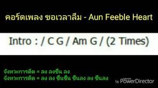คอร์ดเพลง ขอเวลาลืม - Aun Feeble Heart