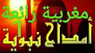 أمداح نبوية مغربية رائعة الصلاة عليك يا النبي محمد  أروع مديح نبوي مغربي