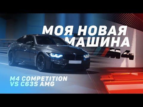 Почему я пересел с Mercedes C63s на M4 Competition