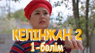 «Келінжан 2» телехикаясы. 1-бөлім / Телесериал «Келинжан 2». 1-серия