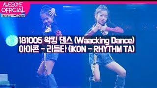 나하은 (Na Haeun) - 181005 아이콘 (iKON) - 리듬타 (RHYTHM TA) 왁킹댄스 (Waacking Dance)