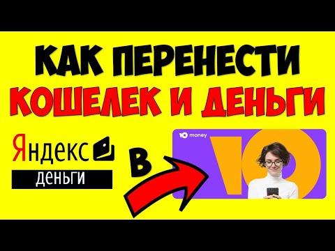 Кошелек Юмани\\Yoomoney 💳 Как перейти из Яндекс Деньги в Яндекс Юмани Регистрация инструкция